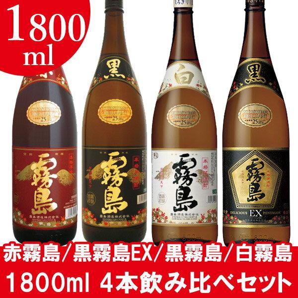 赤霧島/黒霧島EX/黒霧島/白霧島 1800ml 4本飲み比べセット
