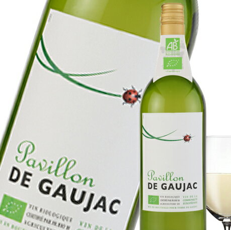 パヴィヨン ド ゴージャック ビオワイン 白ワイン 12度 1000ml (箱なし)