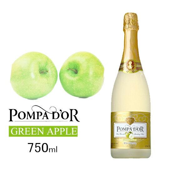 ポンパドール グリーンアップル 750ml 【フルーツ スパークリングワイン】