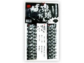 琉球ばくだんカレンダータイプ 5粒×20包