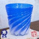 源河源吉 泡星型モール グラス1 琉球ガラス 琉球グラス 沖縄 コップ グラス 琉...