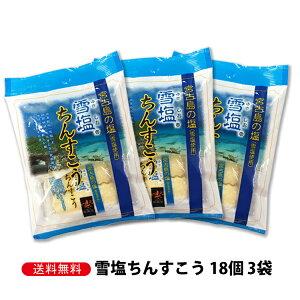 【1000円ポッキリ】雪塩ちんすこう3袋セット 18個(6個×3袋)訳アリではありません 送料無料 コロナ 応援 在庫処分 訳あり わけあり 食品 食品ロス 沖縄 お土産 フードロス お試しセッ
