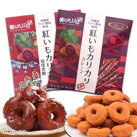 【1000円ポッキリ】紅いもカリカリ60g×2袋&選べるドーナツ×1袋お試しセット訳アリではありません 送料無料 コロナ 応援 在庫処分 訳あり わけあり 食品 食品ロス 沖縄 お土産 フードロス お試しセット