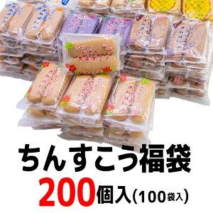 ちんすこう福袋 200個入(100袋入) 送料無料 コロナ 応援 在庫処分 訳あり わけあり 食品 食品ロス 沖縄 お土産 フードロス お試しセット