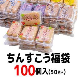 ちんすこう福袋 100個入(50袋入) 送料無料 コロナ 応援 在庫処分 訳あり わけあり 食品 食品ロス 沖縄 お土産 フードロス お試しセット