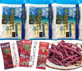 紅いもカリカリ60g×2袋&雪塩ちんすこう6個×3袋お試しセット 訳アリではありません 送料無料 コロナ 応援 在庫処分 訳あり わけあり 食品 食品ロス 沖縄 お土産 フードロス お試しセット