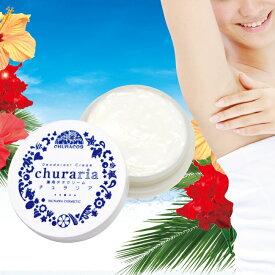 【公式】薬用デオドラントクリーム チュラリア 通常購入 制汗剤 わきが デリケート【送料無料】