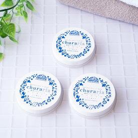 【公式/送料無料】薬用デオドラントクリーム チュラリア 3個セット 通常購入 制汗剤 わきが デリケート