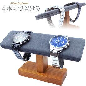 腕時計 スタンド 高級天然木 ウォッチスタンド 木製 時計スタンド 4本 時計 腕時計スタンド おしゃれ 木 高級 2本 3本 たくさん ディスプレイ CHURACY 送料無料