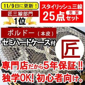 ボルドー(本皮)25点セット 【沖縄】20140530