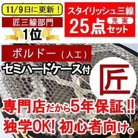 ボルドー(人工皮)25点セット 【沖縄】20140530