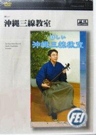 DVD「楽しい沖縄三線教室」