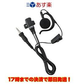 【ラッキーシール対応】 EME-654MA アルインコ イヤホンマイク耳かけ型 4極ねじ込みプラグ EME-59A、EME-65A後継