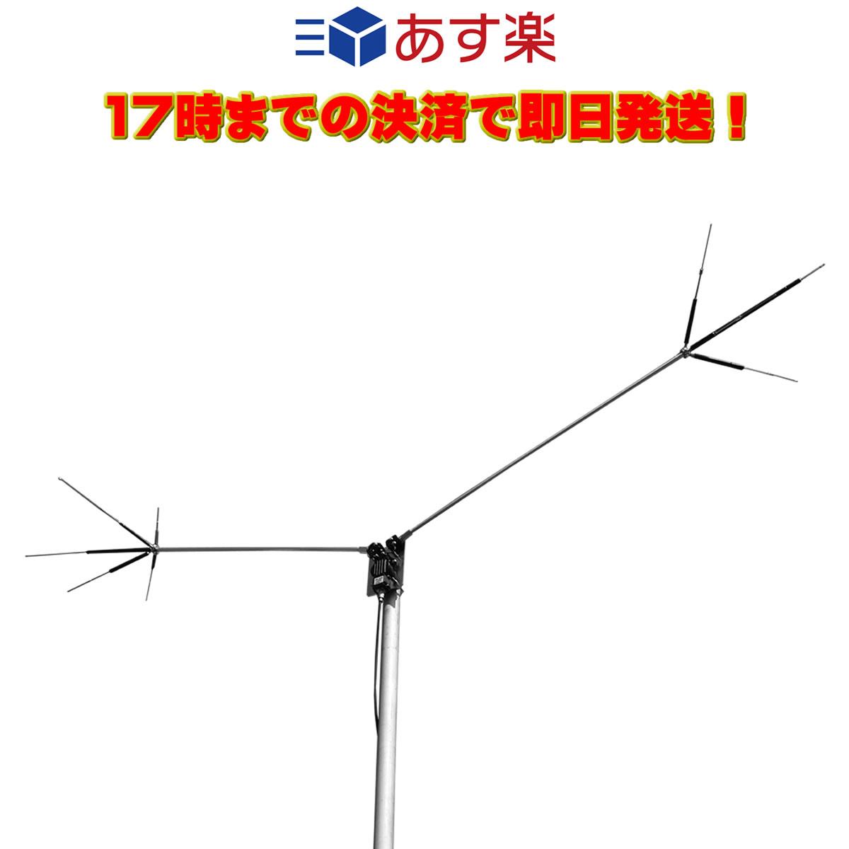 【ラッキーシール対応】 CHV-5 Plus コメット 7/18/21/28/50MHz 5バンド 角度可変型ダイポールアンテナ (14MHzオプションコイル追加)送料無料