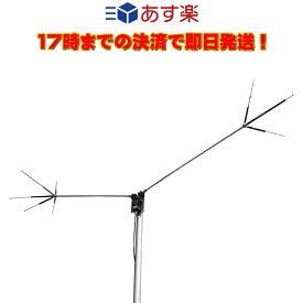 CHV-5 Plus コメット 7/(14)18/21/28/50MHz 5バンド 角度可変型ダイポールアンテナ (14MHzオプションコイル同梱)送料無料