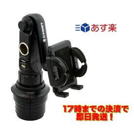 CUP-200 コメット 車載用無線機ホルダー