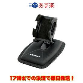 DEK-500 コメット デスクトップ無線機ホルダー