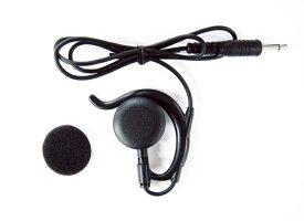 EME-67B アルインコ 耳かけ型ストレートケーブルイヤホン ケーブル長約50cm プラグφ3.5mmモノラル イヤパッド1個付属