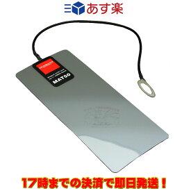MAT50 ダイヤモンド 7〜50MHz帯用マグネットアースシート