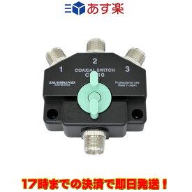CX-310A ダイヤモンド 同軸切換器【1回路3接点】 M型