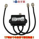 CFX-431A コメット 144/430/1200MHz トリプレクサー ケーブルタイプ MX-3000N同等品
