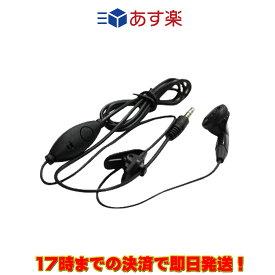 【ラッキーシール対応】 NX-20EM NEXTEC NX-20X用イヤホンマイク 1本