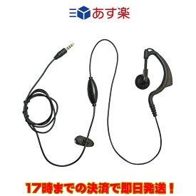 【ラッキーシール対応】 NX-20EH NEXTECH NX-20X / NX-20R用イヤホンマイク 耳掛け式 1本