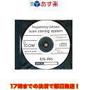CS-R6 アイコム メモリー編集ソフト