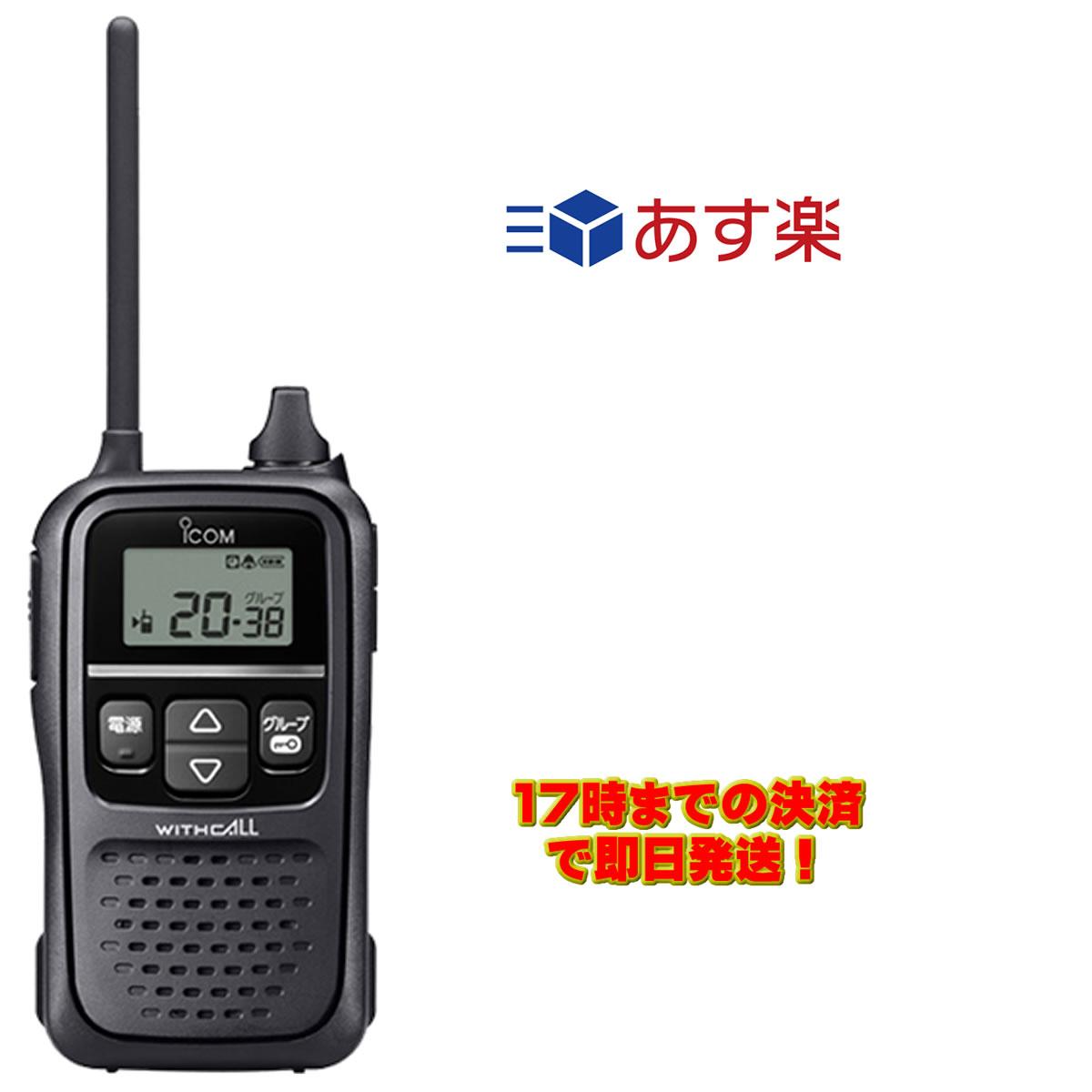 IC-4110B(ブラック) アイコム 特定小電力トランシーバー 20CH