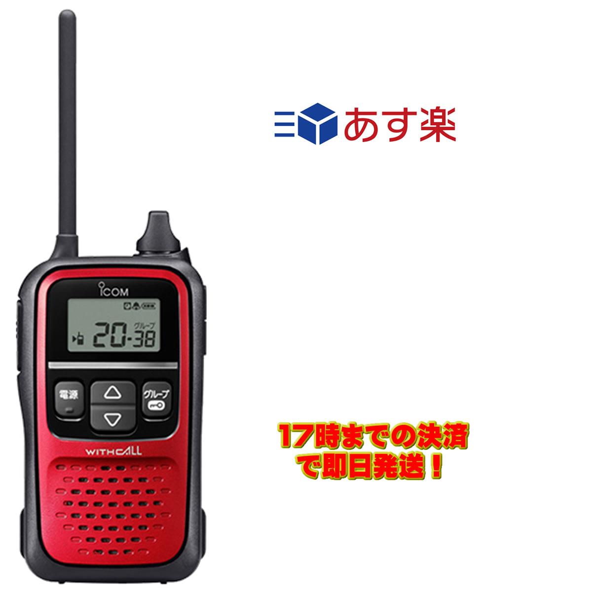 IC-4110R(レッド) アイコム 特定小電力トランシーバー 20CH