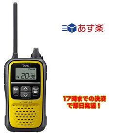 【ラッキーシール対応】 IC-4110Y(イエロー) アイコム 特定小電力トランシーバー 20CH