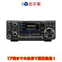 【ラッキーシール対応】 IC-9700S アイコム 144MHz+430MHz+1200MHz(SSB/CW/RTTY/AM/FM/DV/DD) 20Wトランシ...