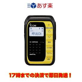 【ラッキーシール対応】 IC-DPR30(YELLOW) メタリックイエロー アイコム 携帯型デジタルトランシーバー