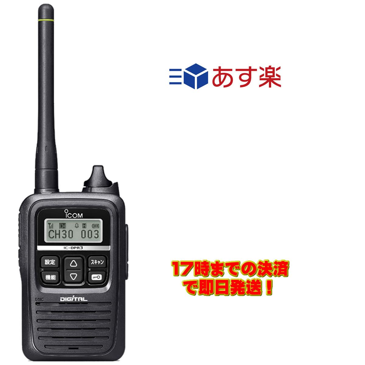 IC-DPR3 アイコム 携帯型デジタルトランシーバー(中距離型) 出力1W