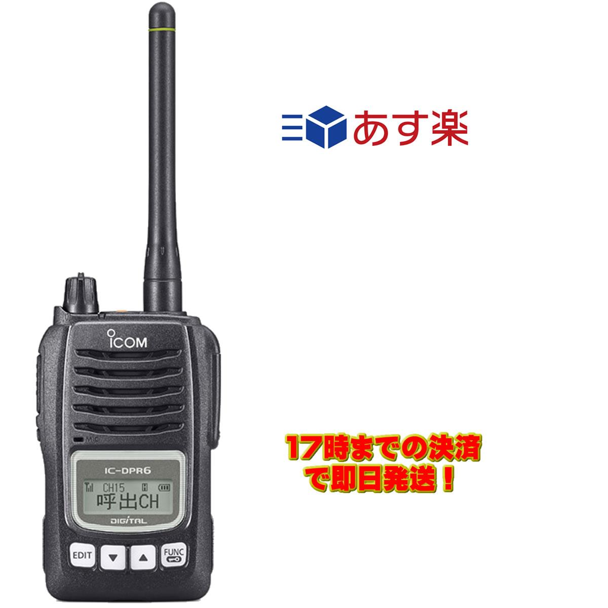 IC-DPR6 アイコム 携帯型デジタルトランシーバー 5W 30CH