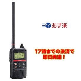 IC-DRC1 アイコム デジタル小電力コミュニティ無線機 送信出力500mW 免許・資格不要