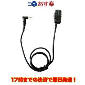 【ラッキーシール対応】 CEMEX1Y コメット インカムシリーズ マイク付きコネクター CEM-EX1Y