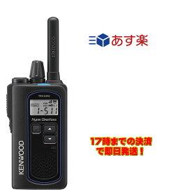 【ラッキーシール対応】 TPZ-D510 ケンウッド ハイパワー・デジタルトランシーバー(資格不要/登録局対応)