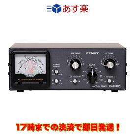 【ラッキーシール対応】 CAT-300 コメット アンテナチューナー