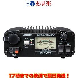 DT-930M アルインコ DCDCコンバーター 30A級スイッチング方式