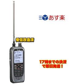 【ラッキーシール対応】 IC-R30(受信改造済)アイコム 広帯域ハンディレシーバー