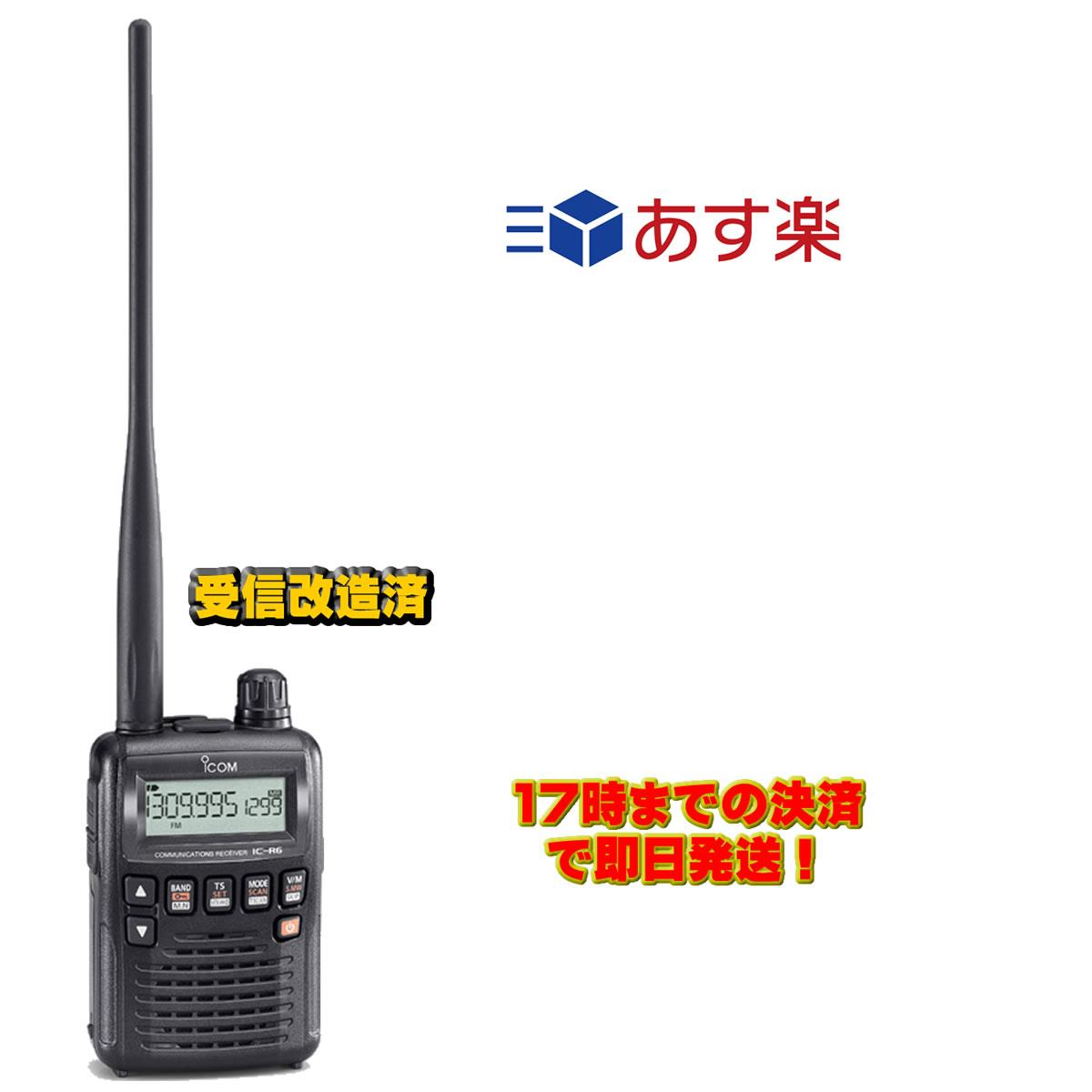 IC-R6 アイコム 広帯域ハンディレシーバー 受信改造済