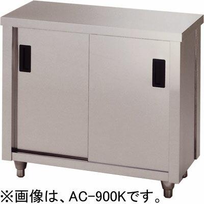 AC-750H アズマ (東製作所) 調理台 片面引違戸 キャビネット調理台 送料無料