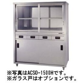 ACSO-900H アズマ (東製作所) 食器戸棚 片面引出し付片面引違戸 送料無料