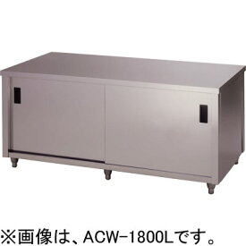 ACW-1200H アズマ (東製作所) 調理台 両面引違戸 送料無料