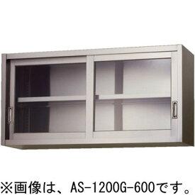 AS-1500GS-600 アズマ (東製作所) ガラス吊戸棚 送料無料