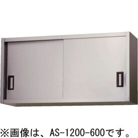 AS-750-450 アズマ (東製作所) ステンレス吊戸棚 送料無料