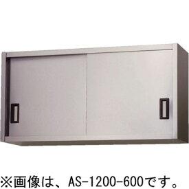 AS-750S-600 アズマ (東製作所) ステンレス吊戸棚 送料無料