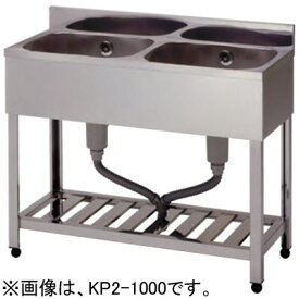 KP2-750 アズマ (東製作所) 二槽シンク 送料無料