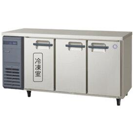 LRC-151PM-E フクシマガリレイ 業務用コールドテーブル冷凍冷蔵庫 インバータ制御ヨコ型冷凍冷蔵庫 3枚扉仕様 送料無料